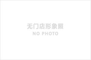 重庆黄河澳门威尼斯人在线娱乐平台有限公司