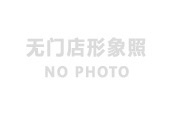 青岛立金摩托车销售有限公司